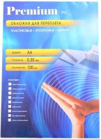 Обложки для переплета Office Kit А4 0.2мм / PBA400200 (100шт, синий) -