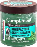 Средство для обертывания Compliment Body Rituals для проблемных зон 3в1 Мега-Мята (500мл) -