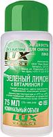 Жидкость для снятия лака Lux Visage Без ацетона с витамином F (75мл) -