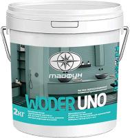Гидроизоляционная мастика Тайфун Мастер Woder Uno (2кг) -