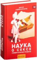 Книга Капитал Наука о сексе (Курпатов А.В.) -