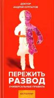 Книга Капитал Пережить развод (Курпатов А.В.) -
