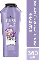 Шампунь для волос Gliss Kur Совершенство блонд оттенков (360мл) -