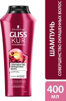Шампунь для волос Gliss Kur Совершенство окрашенных волос (400мл) -