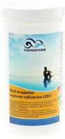 Средство для бассейна дезинфицирующее Chemoform Всё-в-одном мульти-таблетки по 20гр (1кг) -