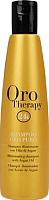 Шампунь для волос Fanola Oro Therapy 24k Oro Puro кератин арган. масло микрочаст. золота (300мл) -