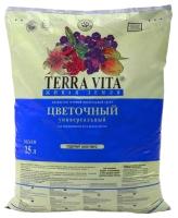 Грунт для растений Terra Vita Живая земля. Цветочный (25л) -