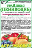 Фунгицид Агромаркет Трайдекс Пеннкоцеб (16гр) -