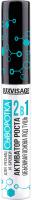 Сыворотка для ресниц LUXVISAGE 2в1 Активатор роста для ресниц и бровей Объемная основа под тушь (5.5г) -