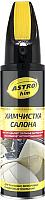 Очиститель салона ASTROhim Ас-3446 со щеткой (650мл) -