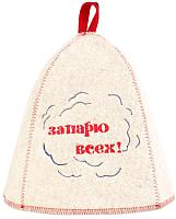 Шапка для бани Главбаня Запарю всех! / Б407 -