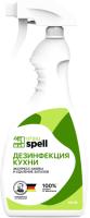 Чистящее средство для кухни Spell Дезинфицирующее (500мл) -