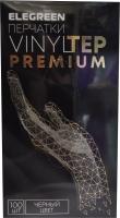 Перчатки одноразовые VinylTEP Premium  (M, черный, 100шт) -