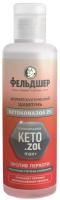 Шампунь для волос Фельдшер Дерматологический Кетоконазол 2% против перхоти (125мл) -