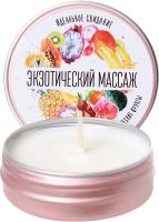 Эротическое массажное масло Yovee Экзотический массаж. Тропические фрукты (30мл) -