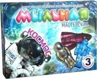 Набор для изготовления мыла Инновации для детей Мыльная мастерская. Космос / 747 -