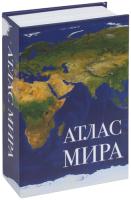 Книга-сейф Brauberg Атлас мира / 291051 -
