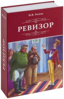 Книга-сейф Brauberg Ревизор / 291052 -