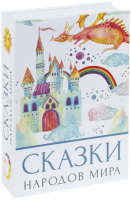Книга-сейф Brauberg Сказки народов мира / 291054 -