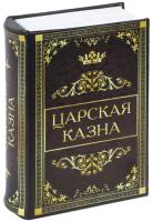 Книга-сейф Brauberg Царская казна / 291055 -