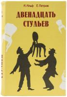Книга-сейф Brauberg 12 стульев / 291058 -