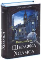 Книга-сейф Brauberg Приключения Шерлока Холмса / 291056 -