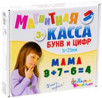 Касса букв/цифр Десятое королевство Магнитная / 02025 -