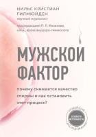 Книга Эксмо Мужской фактор. Почему снижается качество спермы (Гилмюйден Н.) -