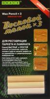Набор мелков реставрационных Grace Для ремонта сколов (3шт, бежевый) -