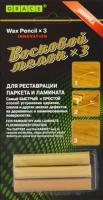 Набор мелков реставрационных Grace Для ремонта сколов (3шт, коричневый) -