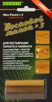Набор мелков реставрационных Grace Для ремонта сколов (3шт, песочный) -