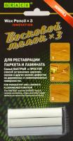 Набор мелков реставрационных Grace Для ремонта сколов (3шт, серый) -