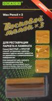 Набор мелков реставрационных Grace Для ремонта сколов (3шт, терракотовый) -