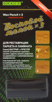 Набор мелков реставрационных Grace Для ремонта сколов (3шт, черный) -