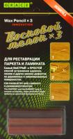 Набор мелков реставрационных Grace Для ремонта сколов (3шт, красный) -