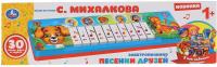 Музыкальная игрушка Умка Электропианино Мульт / B1562312-R7 -