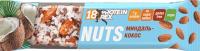 Протеиновые батончики ProteinRex Миндаль-кокос (40г) -
