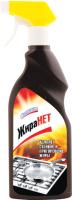 Чистящее средство для кухни Свежинка Жира нет (450г) -