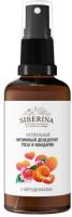 Дезодорант для интимной гигиены Siberina Роза и мандарин с афродизиаками (50мл) -