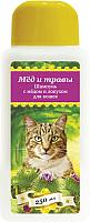 Шампунь для животных Пчелодар Для кошек с медом и лопухом (250мл) -
