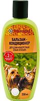 Бальзам для животных Пчелодар Для длинношерстных пород (250мл) -