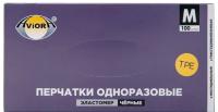 Перчатки одноразовые Aviora Эластомерные (М, черный, 100шт) -