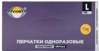 Перчатки одноразовые Aviora Эластомерные (L, черный, 100шт) -