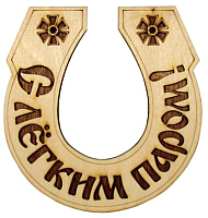 Табличка для бани Второй Дом Подкова С легким паром Б-11 ВД -