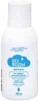 Шампунь для волос Без воды 100мл -