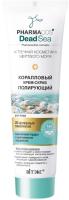 Скраб для лица Витэкс Pharmacos Dead Sea Коралловый полирующий (100мл) -