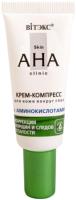 Крем для век Витэкс Компресс Skin AHA Clinic с аминокислотами (20мл) -
