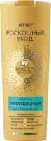 Шампунь для волос Витэкс Роскошный Уход 7 масел красоты Питательный без утяж д/всех типов (500мл) -