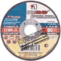 Отрезной диск LugaAbrasiv А60 / A00018653 -