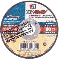 Отрезной диск LugaAbrasiv А40 / A00018656 -